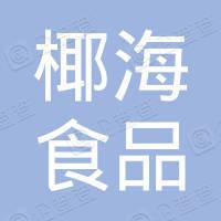 文昌椰海食品有限公司惠民路特产展销中心