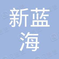 深圳市新蓝海资产管理有限公司