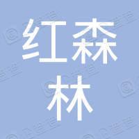 陕西红森林农林科技有限公司