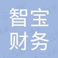 深圳市智宝财务有限公司