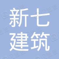 武汉新七建筑集团佳禾园艺有限公司