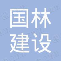 陕西国林建设工程投资有限公司