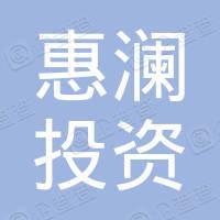 东莞市惠澜实业投资有限公司