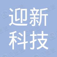 迎新科技(中国)有限公司