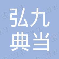 江口县弘九典当有限公司