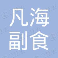 莘县凡海副食百货店