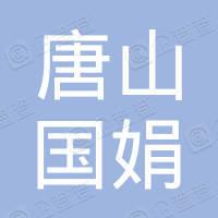 唐山曹妃甸国娟机械设备租赁有限公司