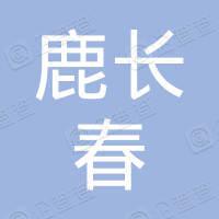海南鹿长春保健品开发有限公司