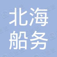 上海北海船务股份有限公司