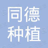 礼泉县同德种植养殖专业合作社