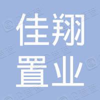 陕西佳翔置业有限公司