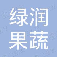 武功县绿润果蔬专业合作社