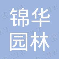 河南锦华园林绿化有限公司