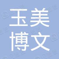 陕西玉美博文科技信息有限公司