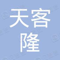 北京天客隆集团有限责任公司