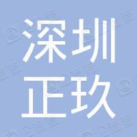 深圳正玖互联网科技有限公司
