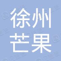 徐州芒果房地产中介有限公司