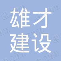 江西雄才农林集团有限公司