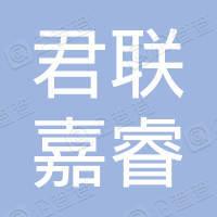 北京君联嘉睿股权投资合伙企业(有限合伙)
