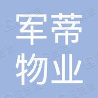 军蒂(北京)物业管理有限公司西藏分公司