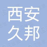 西安久邦房地产信息咨询服务有限公司