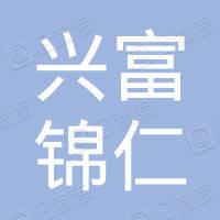 宁波兴富锦仁投资合伙企业(有限合伙)