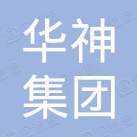 四川华神集团股份有限公司