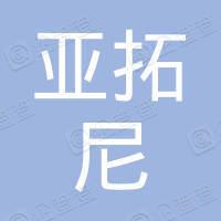 深圳市亚拓尼科技有限公司