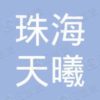 珠海天曦工业技术有限公司