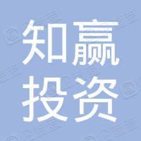 深圳市知赢投资有限公司