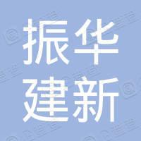 贵州振华建新机械有限公司