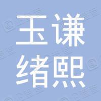 西安玉谦绪熙餐饮服务有限公司