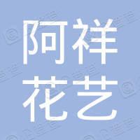 东莞市长安阿祥花艺店