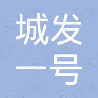 青岛城发一号股权投资企业(有限合伙)