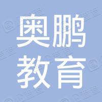浙江奥鹏网络科技有限公司