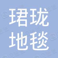 天津珺珑地毯有限公司