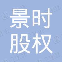 上海景时股权投资基金管理有限公司