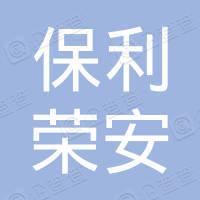 陕西保利荣安房地产开发有限公司