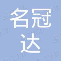 天津市名冠达乐器有限公司