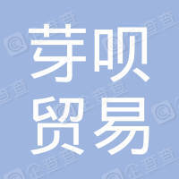 宁波芽呗贸易有限公司