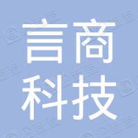 深圳市言商科技开发有限公司