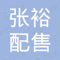 湛江市张裕配售有限公司