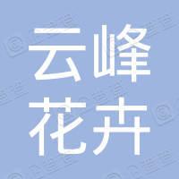 泾阳县云峰花卉专业合作社