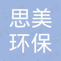 陕西思美环保科技有限公司