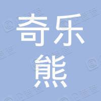 徐州奇乐熊商贸有限公司