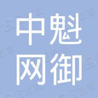 湖南中魁网御信息科技有限公司