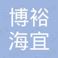 国开博裕二期(上海)股权投资合伙企业(有限合伙)