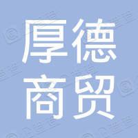 府谷县厚德商贸有限公司