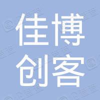 西安市长安区佳博创客教育科技有限公司