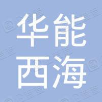 新疆华能西海风力发电有限公司